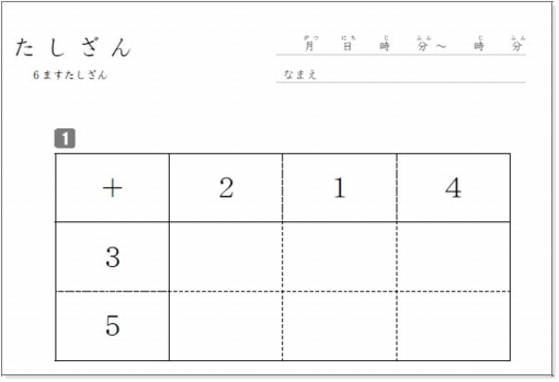 100マス計算の6マス計算ドリル : 百マス計算ドリル : すべての講義