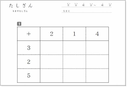 100マス計算の9マス計算ドリル