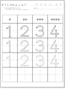 入学準備 数字の書き取り練習