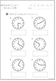 小学2年生 時計の読み取り問題 : 小学2年生 ドリル : すべての講義