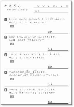 無料 算数ドリル無料 : 小学2年生のかけざん文章問題[1 ...